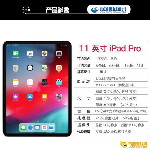 新ipad价格 2018苹果新iPad什么时候能买 2018新iPad价格/配置一览