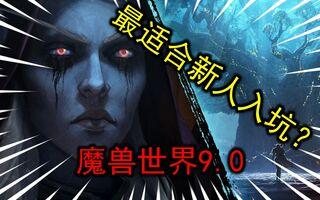 《魔兽世界(WOW)》青春再度回归,9.0即将上线,一个最适合新人入坑的版本(视频)