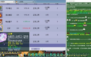 """《梦幻西游》:成本仅15块钱的无级别,老王问""""这武器2万你会买吗?""""(视频)"""