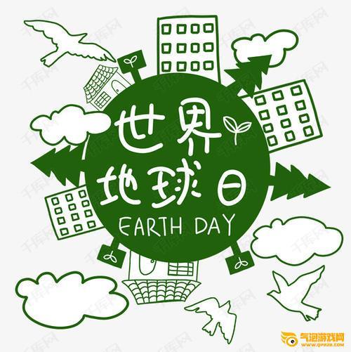 《森林驿站》4月22日是世界地球日 森林驿站4月22日世界地球日是每年的什么日子?
