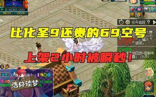 《梦幻西游》:比化圣9还贵的69级空号,上架2小时直接被瞬秒!(视频)