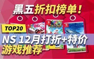 30款 Switch十二月打折游戏推荐 | 黑色星期五特价![2020评测][视频]