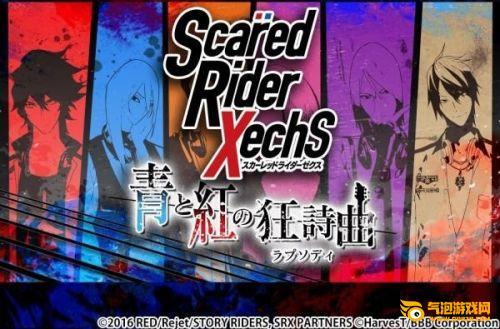 《红伤骑士X》红伤骑士 PS2移植游戏《红伤骑士X》将登陆移动平台