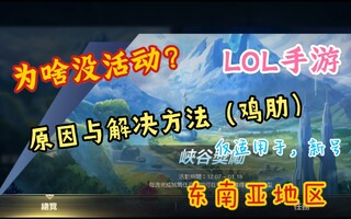 《LOL手游》LOL手游没活动原因(战区没选东南亚)解决方法--见面峡谷访客奖励活动东南亚独享(视频)
