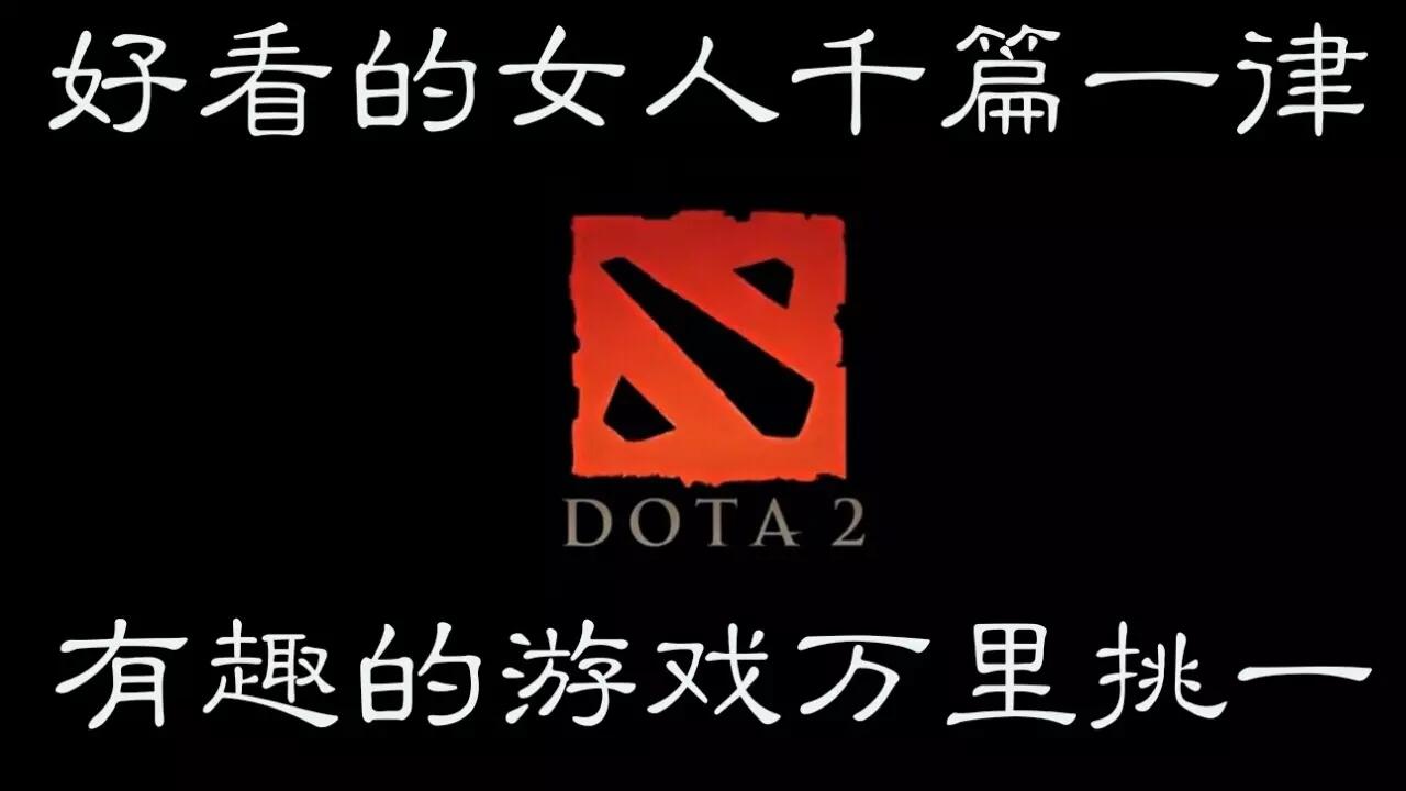 《dota2》新手入门攻略(解疑篇)2.0