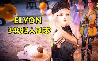 《Elyon韩服》最新端游ELYON34级3人团队副本3星快速通关流程开服前最终测试(视频)
