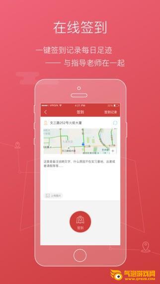 校友邦app