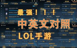 《LOL手游》【安菌】【LOL手游】史上最强lol手游中文界面(视频)