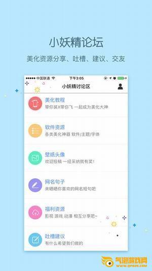 QQ美化包iOS