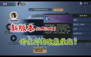 《天涯明月刀手游(天刀)》【天刀手游】新版本什么身份收益最高?(12.24)(视频)