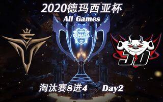 《LOL》[德玛西亚杯]【V5vs.JDG】全场集锦丨2020德玛西亚杯淘汰赛8进4第二比赛日丨2020.12.25(视频)