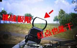 菜鸟吃鸡:极速战场玩成了狙击模式 红点AWM 300米外一枪入魂[2020评测][视频]