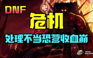 《地下城与勇士(DNF)》DNF再出惊天危机 直接得罪土豪玩家?(视频)