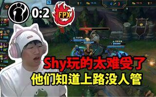 《LOL》宁王看theshy被FPX中野辅疯狂针对:玩的太难受了上路没人管!(视频)