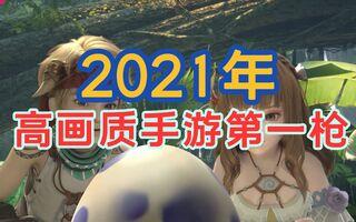 """2021年手游将进入""""高画质""""的赛道中,变的越来越精美的手游[2020评测][视频]"""