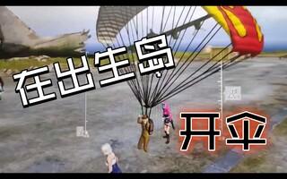 《和平精英》[和平精英]教你还没上飞机就开伞(视频)