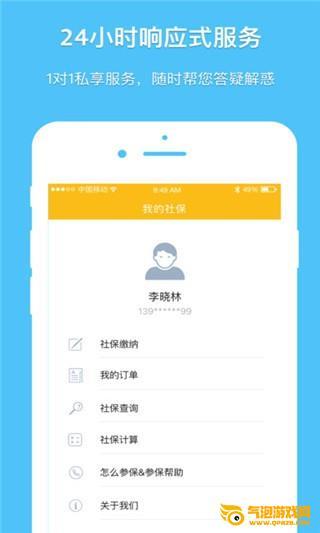 长沙社保app