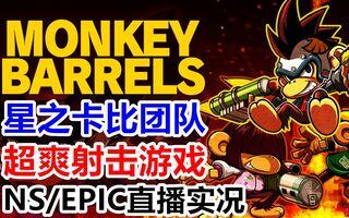 星之卡比团队新游!NS/EPIC《猴子桶战》娱乐流程直播实况【更新中】[2020评测][视频]