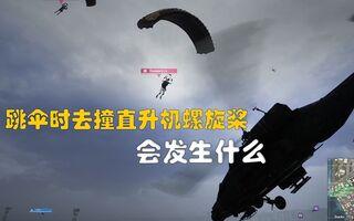 《Elyon韩服》【绝地求生】跳伞去撞直升机螺旋桨,会发生什么(视频)
