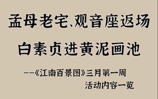 《江南百景图》孟母老宅、观音座返场,白素贞上架黄泥画池可兑换~三月第一周活动一览【江南百景图】(视频)