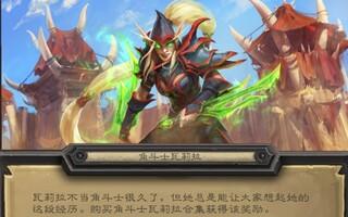 《炉石传说》炉石传说英雄之书瓦莉拉(8)(视频)