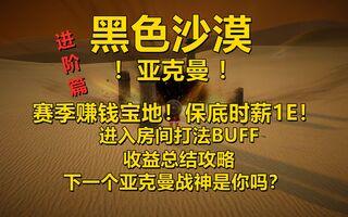《黑色沙漠》《黑色沙漠》赛季赚钱宝地!亚克曼!赚钱分享攻略29期(视频)
