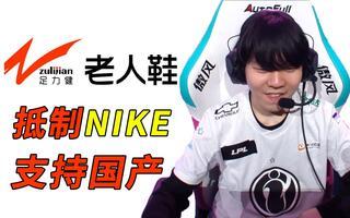 《LOL》足力健&LOL职业联赛广告流出(视频)
