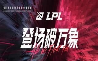 《LOL》2021LPL春季赛RWvsLNG精彩集锦(视频)