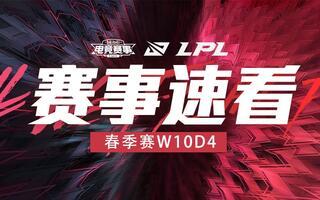 《LOL》【LPL赛事速看】第十周D4:LNG拿下最后一张季后赛门票IG干净利落赢下比赛(视频)