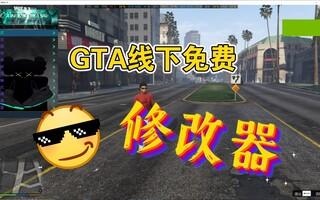 GTA5木偶免费修改器,支持最新游戏版本1.54,拥有超多地图模组和娱乐功能。[2020评测][视频]