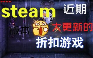 《鬼谷八荒》steam上近期有强力新版本更新的折扣游戏盘点汇总(视频)