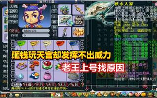 《梦幻西游》:砸钱玩69级天宫,为何发挥不出威力?老王上号查找原因(视频)