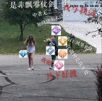 《天涯明月刀手游(天刀)》天刀手游沙雕表情包02期(视频)
