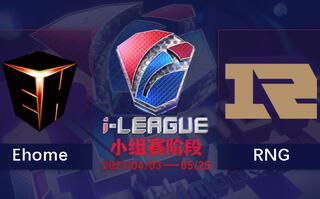 《DOTA2》【DOTA2i联赛i-LEAGUE小组赛】RNGvsEhomebo3;OB官方双视角(4.10比赛日)(视频)