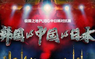 《绝地求生》【绝地求生/PUBG】2019极限之地PUBG中日韩对抗赛(视频)