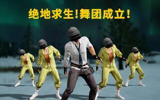 《绝地求生》《绝地求生动画》舞团成立,我带着一队敌人全图跳街舞(视频)