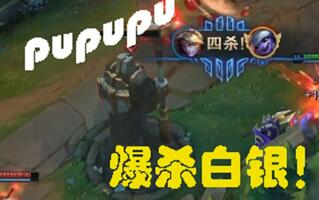 《LOL》【pupupu】被白银小炮爆杀!主播为了挽回颜面决定拿下比赛!死了10次终于用四杀堵住了弹幕的嘴!(视频)