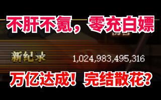 《地下城与勇士(DNF)》DNF零充白嫖!从零打造万亿C!190~198天!万亿达成!完结散花?(视频)