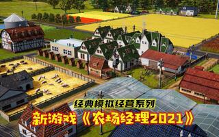 新游戏《农场经理2021》经典的模拟经营,争取成为优秀的农场主![2020评测][视频]