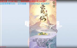 《云端问仙》DLC_雷震北荒(2)[2020评测][视频]