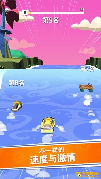 3D狂飙赛艇