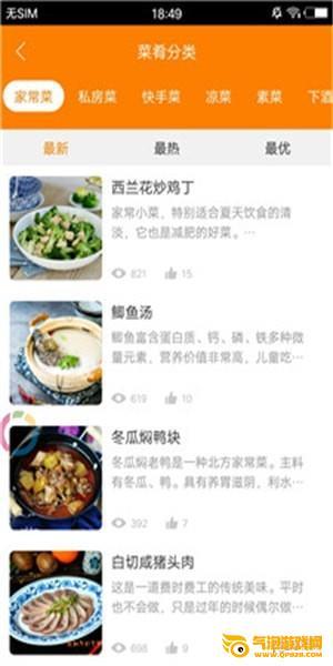 烹饪大全app下载