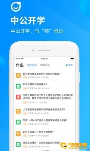 中公开学app下载