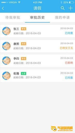 雨校app官方下载