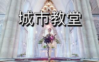 《枪神纪》枪神纪恋爱圣地小镇教堂(视频)