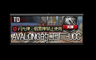 《穿越火线(CF)》AVALONG工厂BUG(视频)