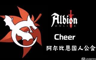 《阿尔比恩(Albion)》Albion阿尔比恩Cheer工会成员打架欢乐日常之六,内含黑区14v35!堕神奶视角。(视频)