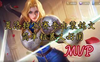 《王者荣耀》王者荣耀23赛季夏洛特出装铭文(视频)