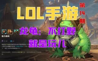 《LOL手游》【LOL手游】龙龟:不打野,就是玩儿(视频)