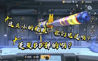 CF手游:你们见过这么小的枪眼吗?M4A1-悠悠云评测!![2020评测][视频]